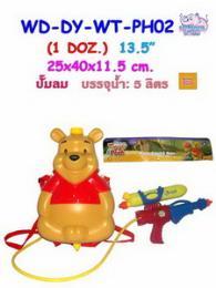 เป้ปืนฉีดน้ำ หมีพูห์ PH02