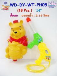 เป้ปืนฉีดน้ำ หมีพูห์ PH05