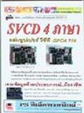 หนังสือคู่มือซ่อม SVCD 4 ภาษา