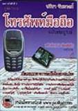 คู่มือซ่อมโทรศัพท์มือถือ ฉบับสมบูรณ์