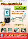 เทคนิคซ่อมมือถือ i-mobile 510
