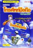 VCD เจาะลึกเทคนิคซ่อม โทรศัพท์มือถือจอสี ตอน 1