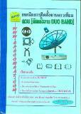 หนังสือเทคนิคการติดตั้งจานดาวเทียม