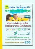 เทคนิคการติดตั้งจาน ASTV + VCD