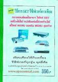 วิธีการ SET รีซีฟเวอร์ดาวเทียม + VCD