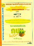 การทำแชร์การ์ดเคเบิ้ลทีวีด้วยเครื่อง DREAMBOX + VC