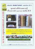 คัมภีร์ SERVER เคเบิล ที.วี. + VCD