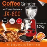 เครื่องชงกาแฟ JX-600