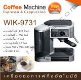 เครื่องชงกาแฟ WIK-9731