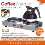 เครื่องชงกาแฟ NL2