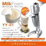 เครื่องชงกาแฟ YY-01