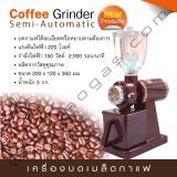 เครื่องชงกาแฟ Coffee-Grinder