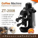 เครื่องชงกาแฟ ZT-2008