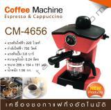 เครื่องชงกาแฟ CM-4656