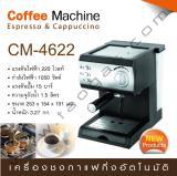 เครื่องชงกาแฟ CM-4622