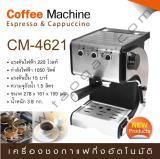 เครื่องชงกาแฟ CM-4621