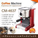 เครื่องชงกาแฟ CM-4637