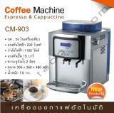 เครื่องชงกาแฟ CM-903