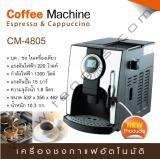 เครื่องชงกาแฟ CM-4805