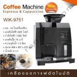 เครื่องชงกาแฟ WIK-9751