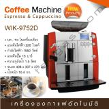 เครื่องชงกาแฟ WIK-9752D