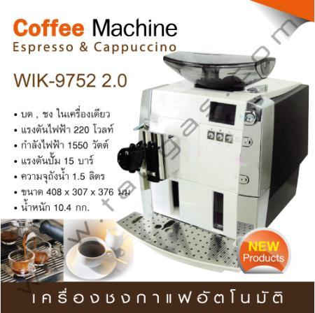 เครื่องชงกาแฟ WIK-9752 2.0