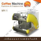 เครื่องชงกาแฟ MY-1