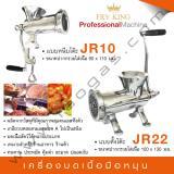 เครื่องบดเนื้อ JR10 & JR22