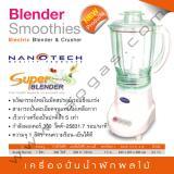 เครื่องปั่น Super Blender