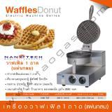 เครื่องทำวาฟเฟิล 1 ถาด Waffles 1 pl