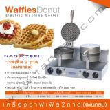เครื่องทำวาฟเฟิล 2 ถาด Waffles 2 pl