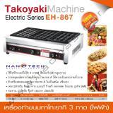 เครื่องทำขนมทาโกะยากิ EH-867