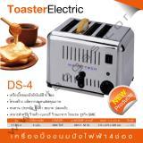เครื่องปื้งขนมปัง DS-4