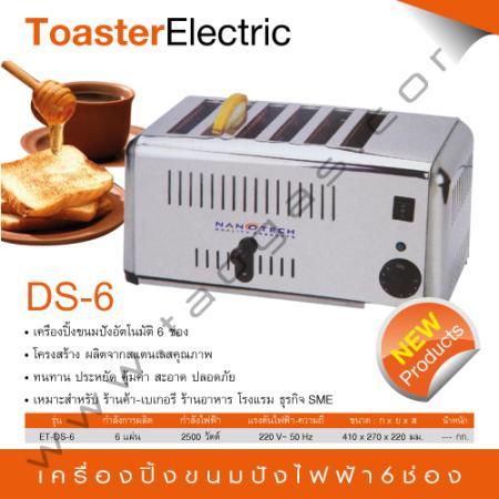 เครื่องปื้งขนมปัง DS-6