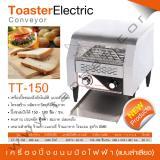 เครื่องปื้งขนมปัง TT-150