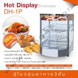 ตู้อุ่นอาหาร DH-1P