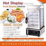 ตู้อุ่นอาหาร MME-500H