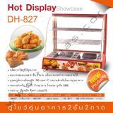 ตู้โชว์อุ่นอาหาร DH-827