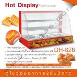 ตู้โชว์อุ่นอาหาร DH-828