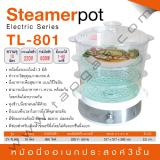 หม้อนึ่ง TL801