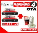 ชุดจานดาวเทียมแพ็คคู่x2 HI-111 OTA + LNB HI-X2