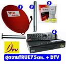 ชุดจานดาวเทียม DTV+True 75cm ครบเซ็ท