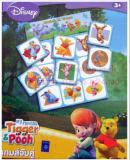 เกมส์จับคู่หมีพู (Pooh Match)