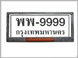 กรอบป้ายทะเบียน รุ่นลีโอ้ทู  (รหัสสินค้า VN-605)