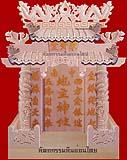ศาลเจ้าที่จีน 07