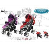 รถเข็นเด็ก Capella Baby Stroller Adonis C-S707-11