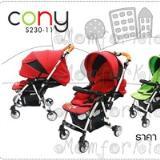 รถเข็นเด็ก Camera Baby Stroller Cony C-S230-11