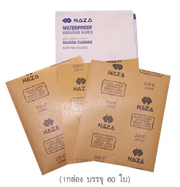 กระดาษทรายน้ำ NAZA