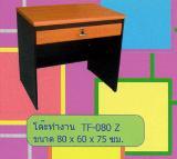 โต๊ะทำงาน TF-080 Z