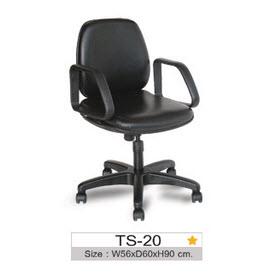 เก้าอี้สำนักงาน TS-20